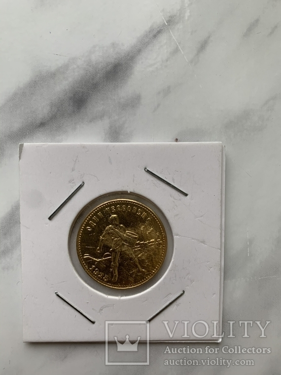 Монета 10 Рублей  1925 год копия, фото №2