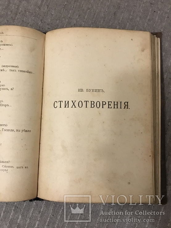 Бунин И. Прижизненный 1906 Стихотворения