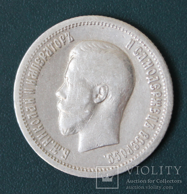 25 копеек 1896(1), фото №2
