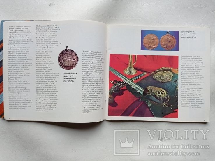 Русские и советские наградные медали, фото №4