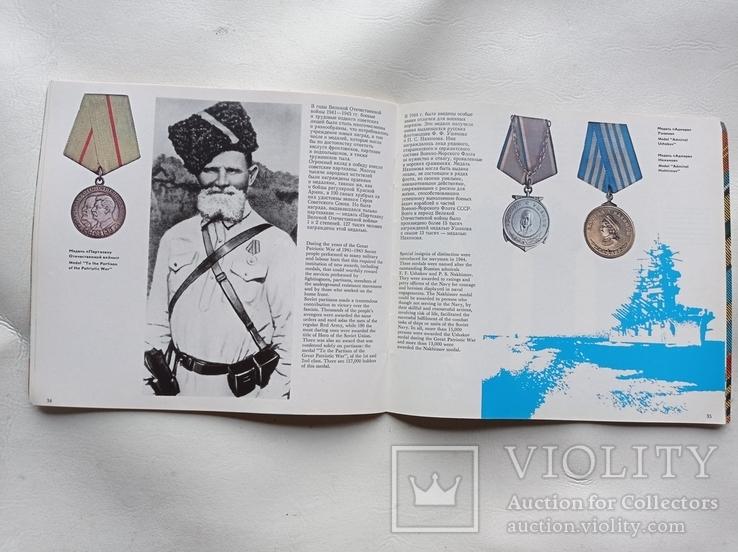 Русские и советские наградные медали, фото №6