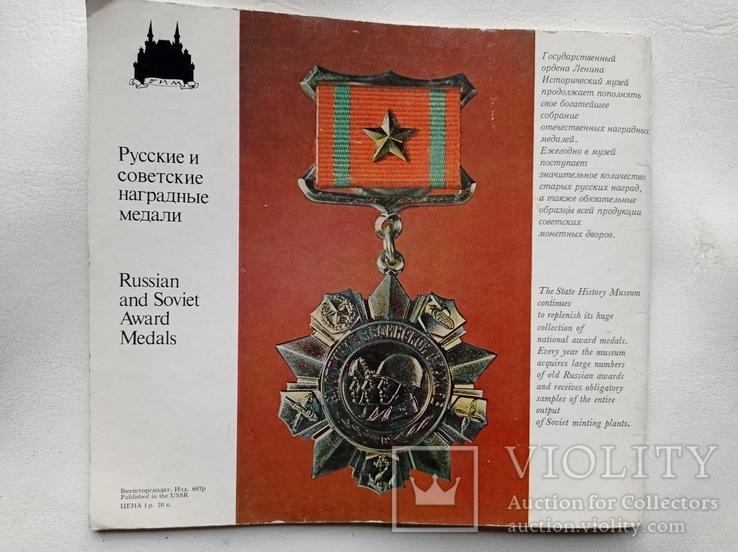 Русские и советские наградные медали, фото №7