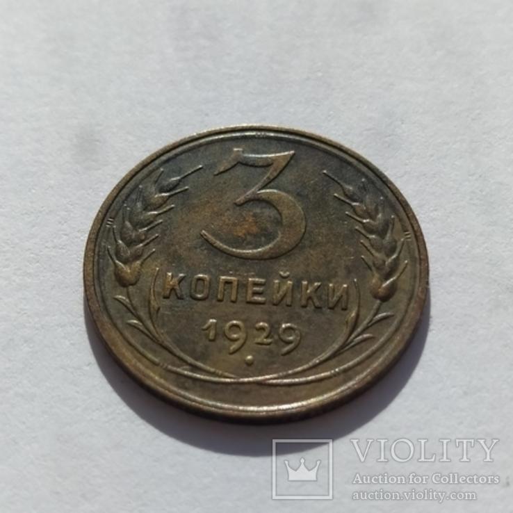 3 копейки 1929г, фото №2