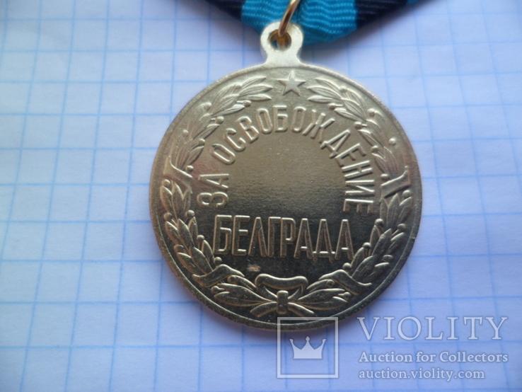 За освобождение Белграда, копия, фото №3