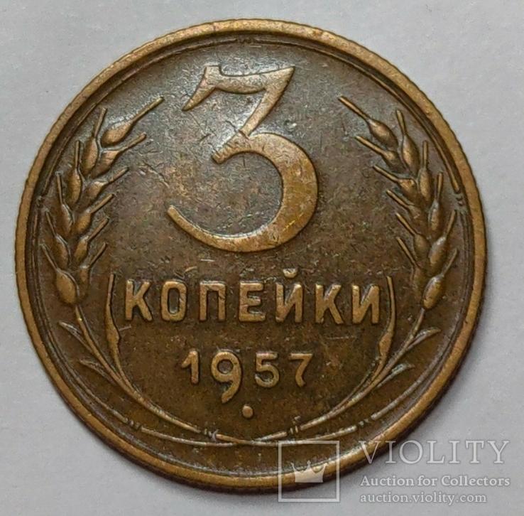 СССР. 3 копейки 1957 год. Федорин 136. Видеообзор., фото №2