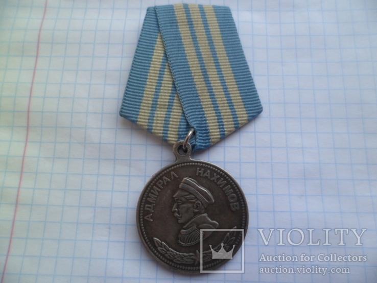Медаль Адмирал Нахимов Копия, фото №2