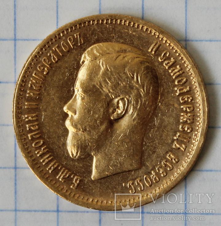 10 рублей 1899(ЭБ), фото №2