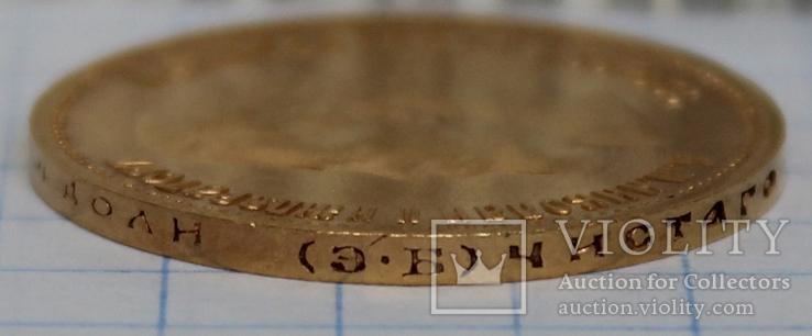 10 рублей 1899(ЭБ), фото №6