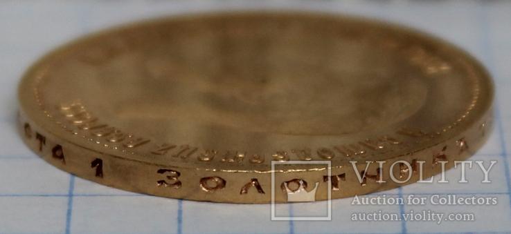 10 рублей 1899(ЭБ), фото №8