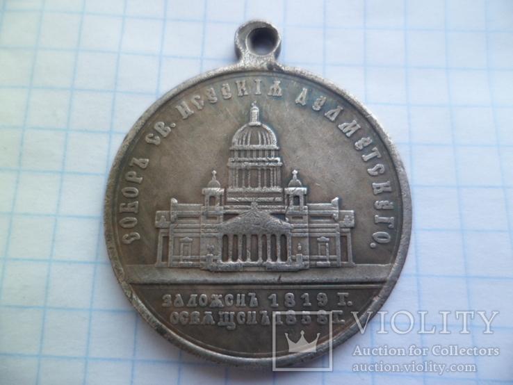 Медаль 1819-1858  копия, фото №4