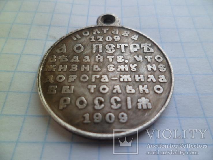 Медаль 1709-1909 копия, фото №3