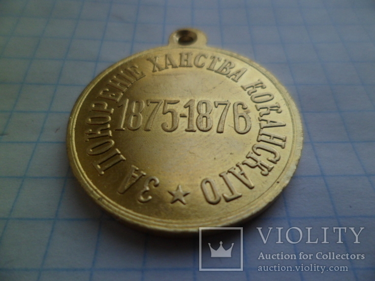 Копія золотой медалі за покорение ханства копия, фото №3