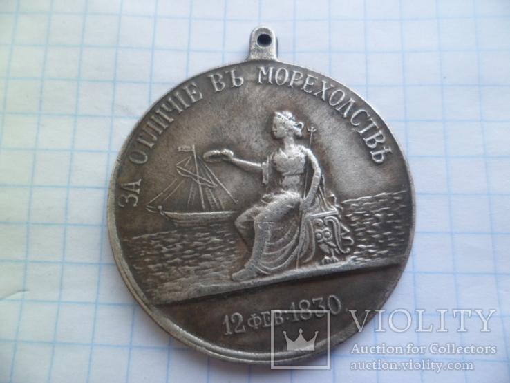 Медаль 1830 год копия, фото №4
