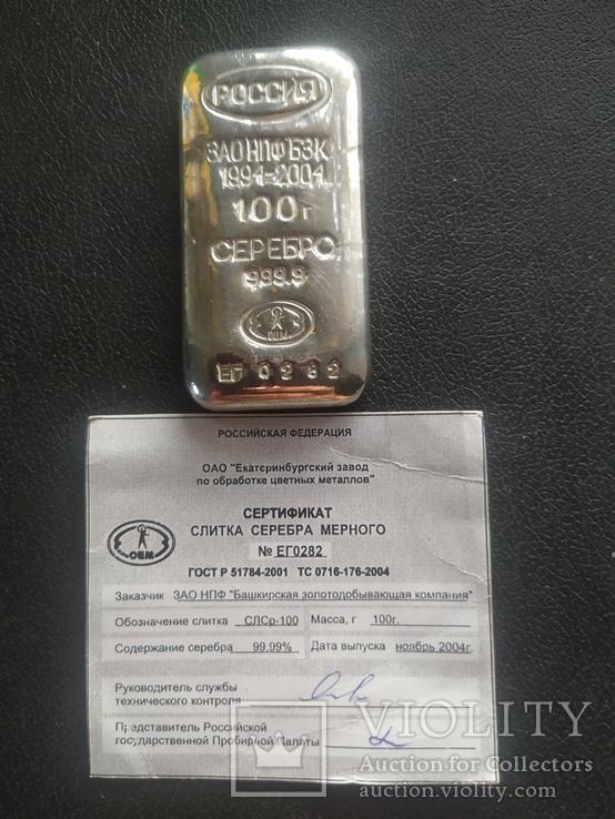 Слиток серебра сертификат, фото №2