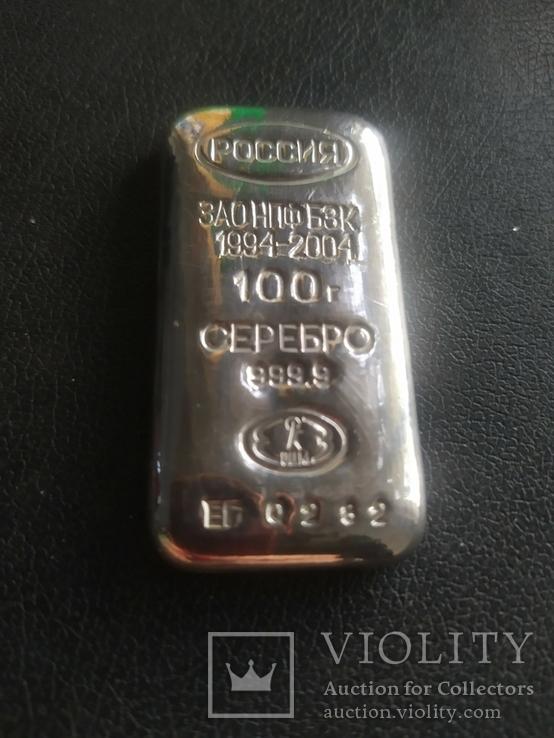 Слиток серебра сертификат, фото №4