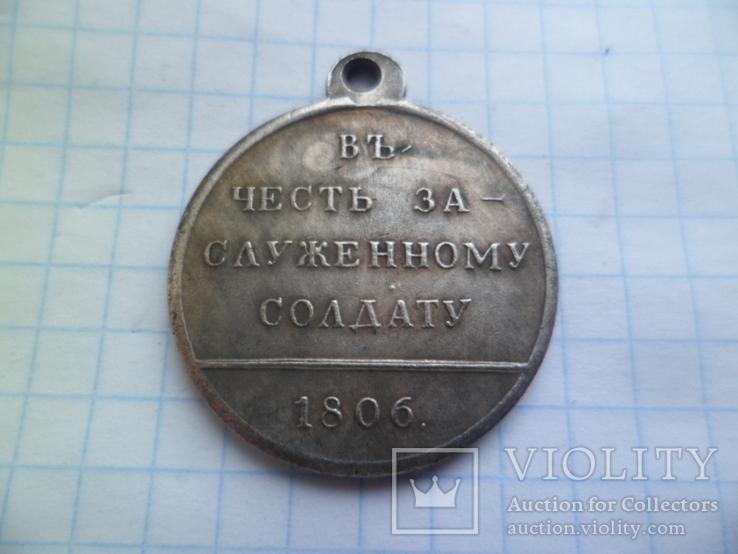 Медаль в честь заслуженому солдату 1806  КОПИЯ, фото №2