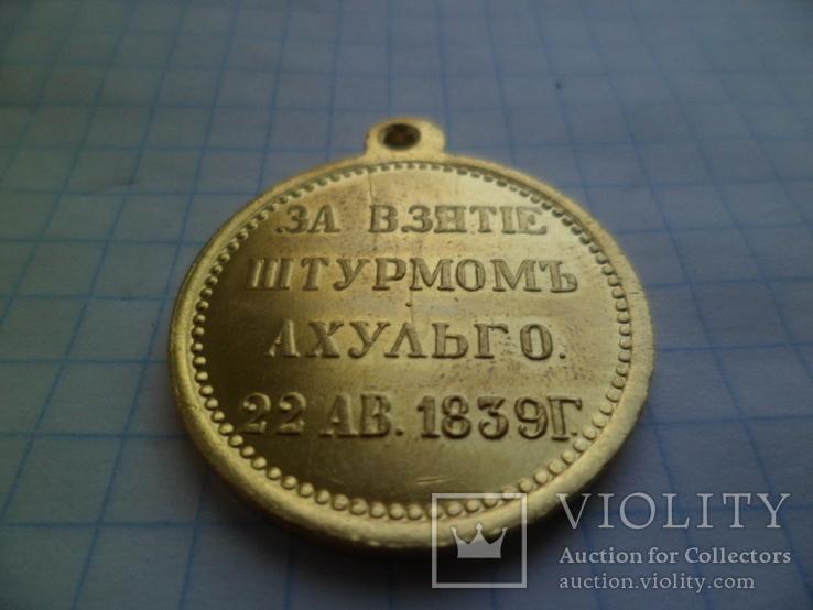 Медаль ахульго  КОПИЯ, фото №3