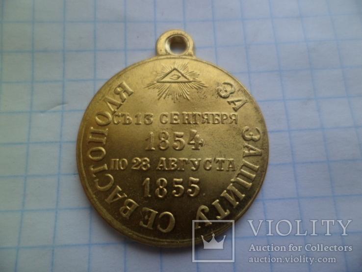 Медаль за защиту севастополя  КОПИЯ, фото №4