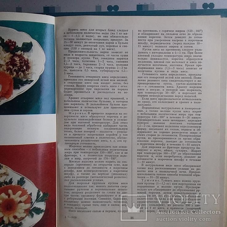 Питание для всех 1978р., фото №4