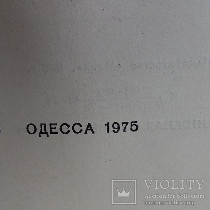 """Кравцов """"Домашнее консервирование и хранение пищевых продуктов"""" 1975р., фото №3"""