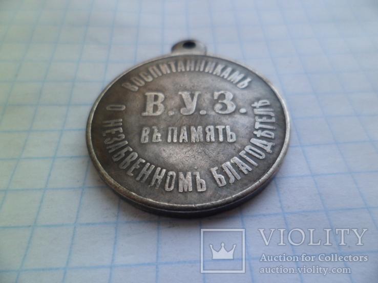 Медаль В.У.З  копия, фото №5