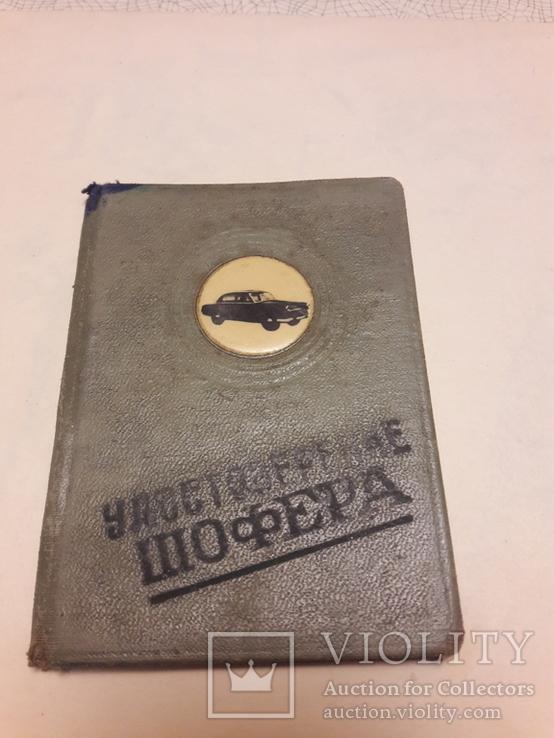 Удостоверение Шофера, фото №2