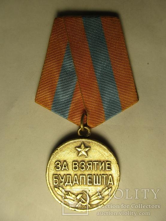 За взятие Будапешта (без бурта), фото №2