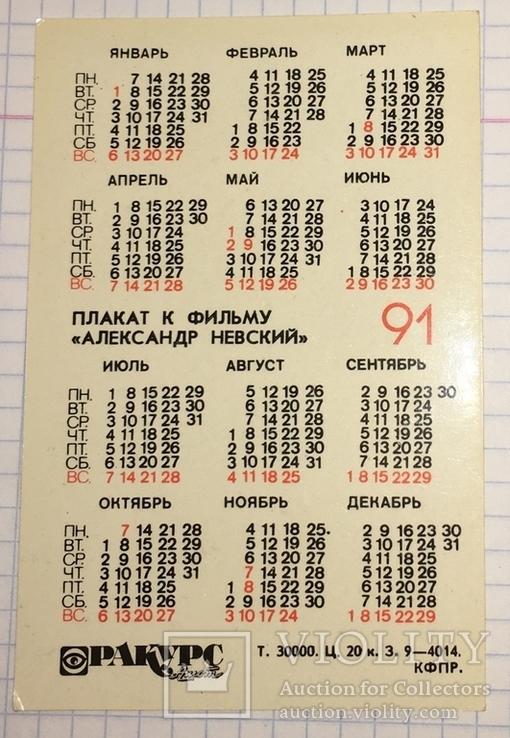 4 календарика, плакаты к фильмам, 1991 / плакати до фільмів, фото №6