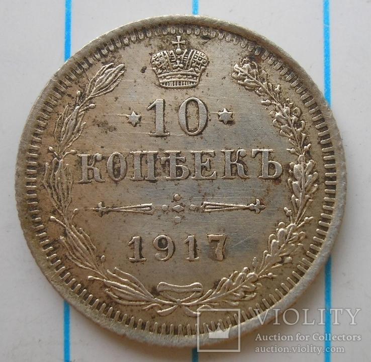 10 копеек 1917 г.,копия №1, фото №2