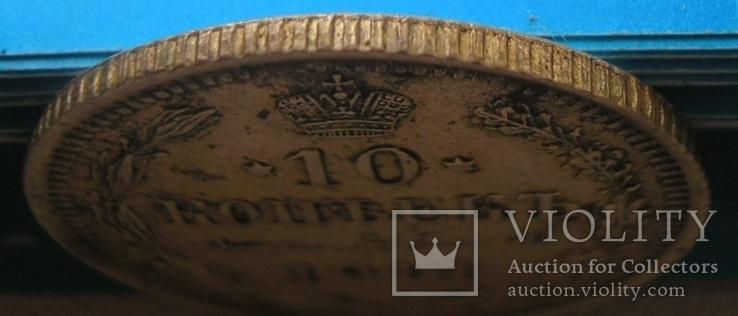 10 копеек 1917 г.,копия №1, фото №4