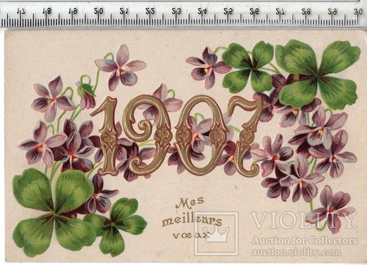 Старинная открытка. 1907 год. Разное., фото №2