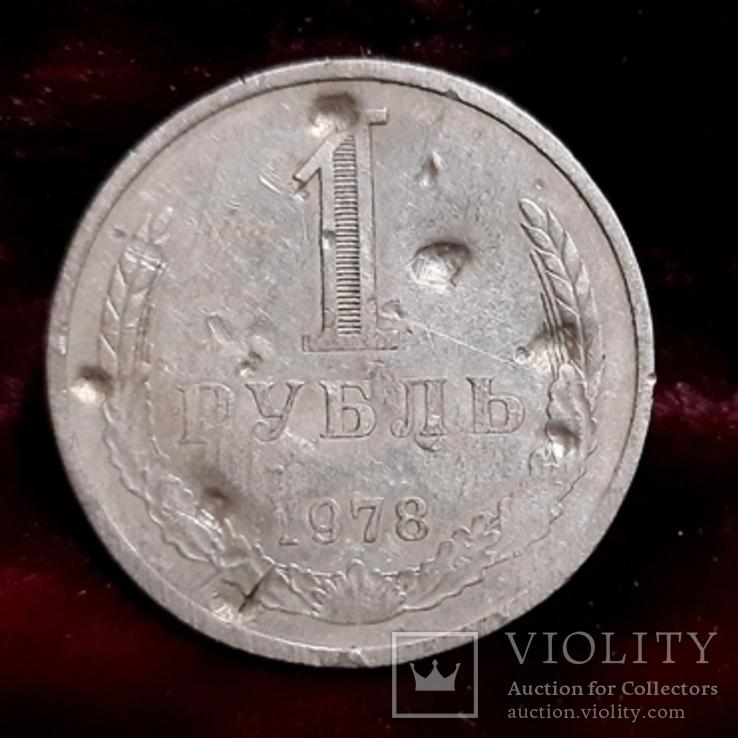 1 рубль 1978, фото №2