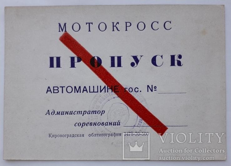 Мотокросс, Пропуск СССР, фото №2