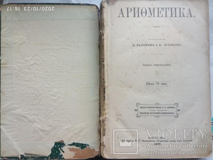 Арифметика., фото №2