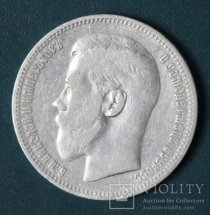 1 рубль 1898(*), фото №3