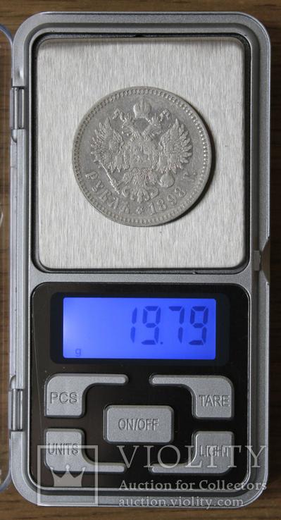 1 рубль 1898(*), фото №7