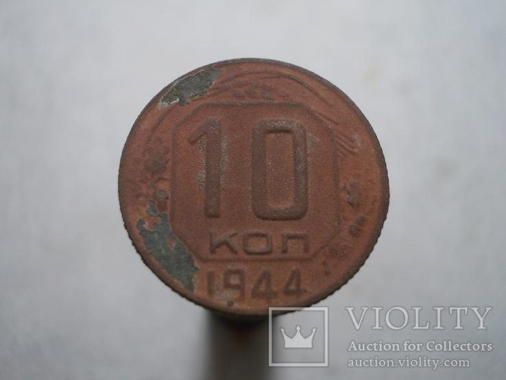 10 коп 1944г, фото №2