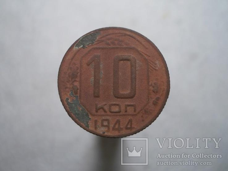 10 коп 1944г, фото №3