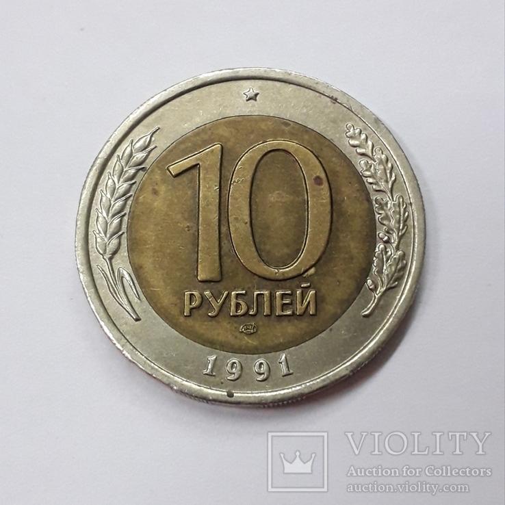 10 рублей 1991 года., фото №4