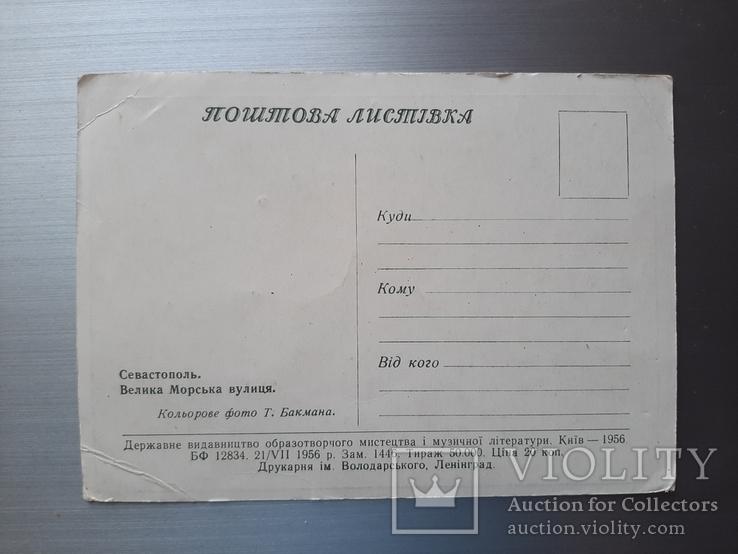 1956г. Севастополь. Велика Морська вулиця, фото №3