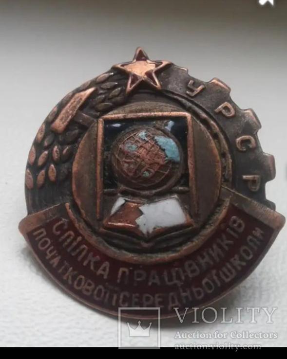 Знак Спілка працівників початкової середньої школи, фото №2