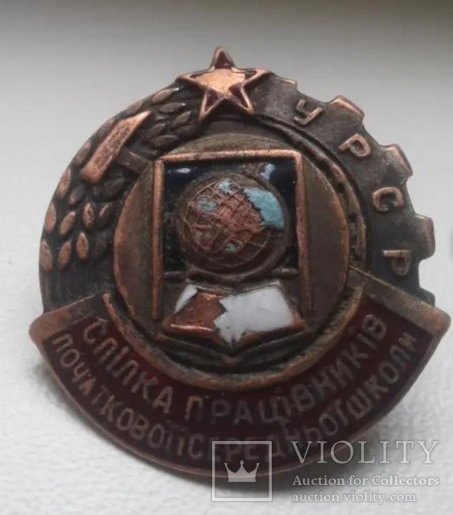 Знак Спілка працівників початкової середньої школи, фото №6