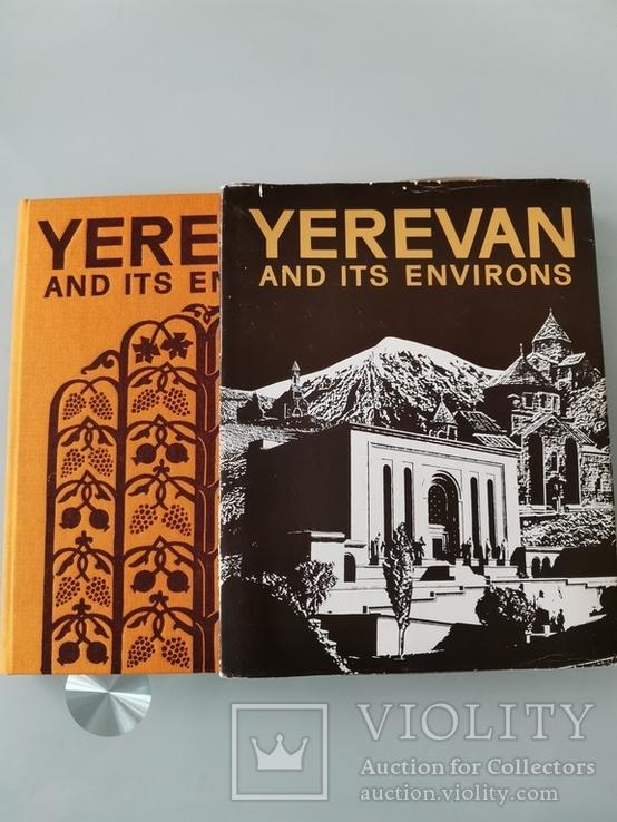 Ереван и его окрестности, фото №2