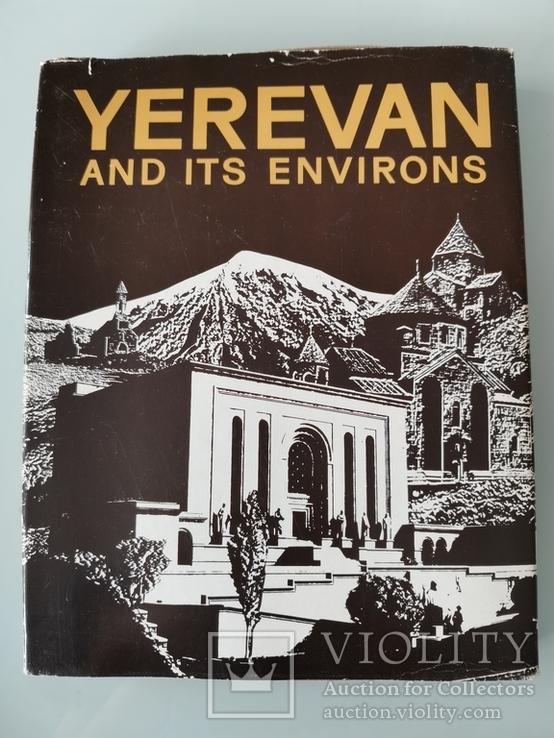 Ереван и его окрестности, фото №8