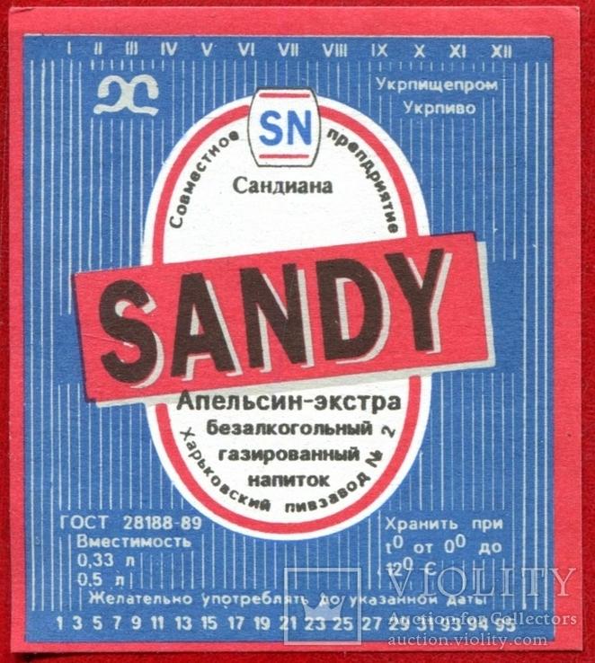 Напиток SANDY апельсин-экстра Харьковский пивзавод № 2 д05
