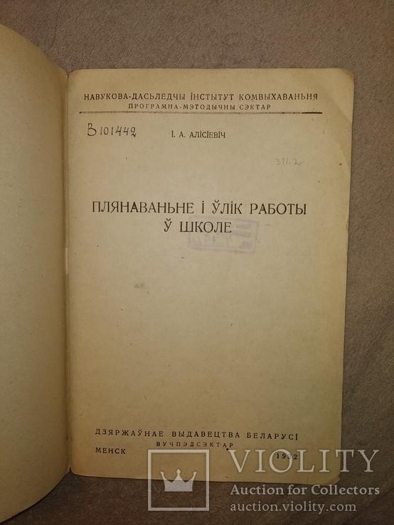 1932 Белоруссия Минск Педагогика на Белорусском, фото №3