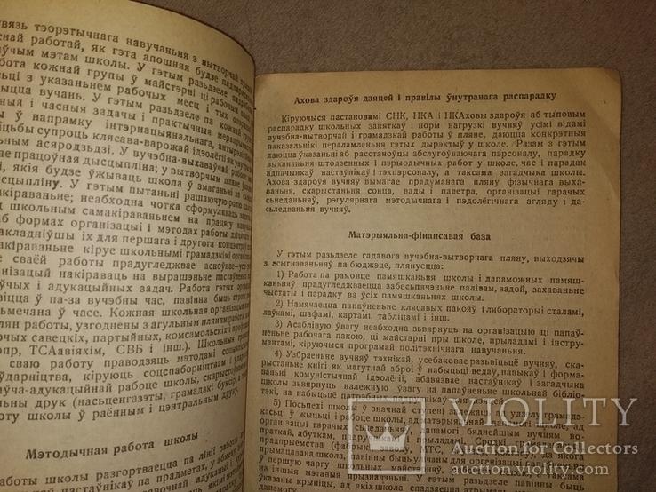 1932 Белоруссия Минск Педагогика на Белорусском, фото №5