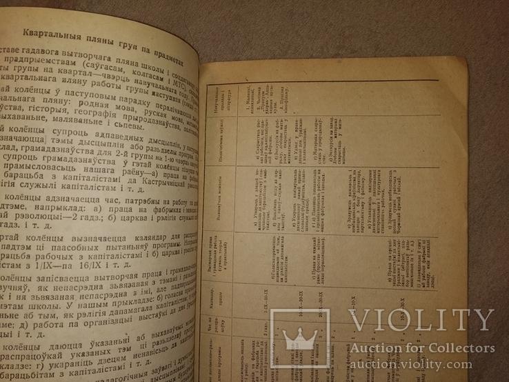 1932 Белоруссия Минск Педагогика на Белорусском, фото №6