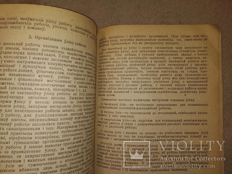 1932 Белоруссия Минск Педагогика на Белорусском, фото №8