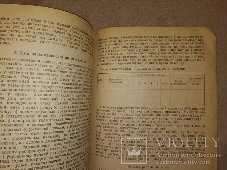 1932 Белоруссия Минск Педагогика на Белорусском, фото №9
